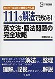 111の解法で決める!英文法・語法問題の完全攻略―センター試験と中堅私立大入試 (シグマベスト)