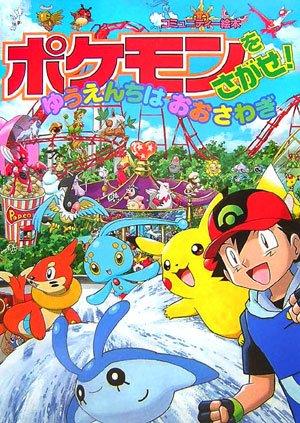 Read Online The Amusement! S search Pokemon fuss (community books) (2006) ISBN: 4097272985 [Japanese Import] pdf epub