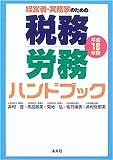 経営者・実務家のための税務・労務ハンドブック〈平成18年版〉