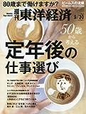 週刊東洋経済 2017年9/30号 [雑誌](50歳から考える 定年後の仕事選び)