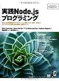 実践Node.js プログラミング (Programmer's SELECTION)