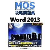 MOS攻略問題集 Word 2013 (MOS攻略問題集シリーズ)
