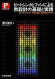 ヒートシンクとファンによる熱設計の基礎と実践 (パワー・エレクトロニクス・シリーズ)