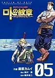 ドラゴンクエスト列伝 ロトの紋章~紋章を継ぐ者達へ~(5) (ヤングガンガンコミックス)