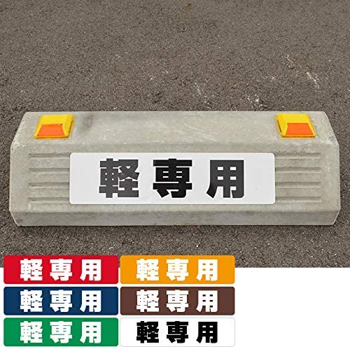 駐車場 車止め シール 「 軽専用」6枚セット オレンジ(橙地白文字)タイプ
