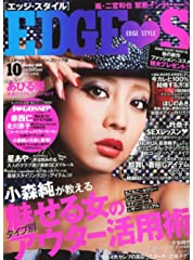 EDGE STYLE (エッジ スタイル) 2010年 10月号 [雑誌]