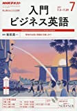 NHKラジオ 入門ビジネス英語 2017年7月号 [雑誌] (NHKテキスト)