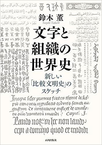 文字と組織の世界史:新しい「比...