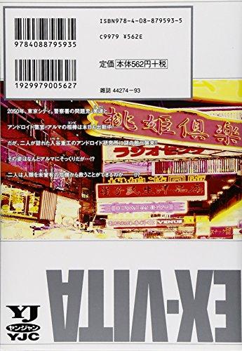 EX-VITA 2 (Young Jump Comics) (2013) ISBN: 4088795938 [Japanese Import]