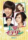[DVD]I LOVE イ・テリ [ノーカット完全版] DVD-BOX 1