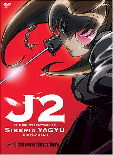 Jubei Chan 2: Counter Attack - V.1 Resurrection Reino Unido ...