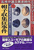 Golden Age mystery BEST10 hat collecting enthusiasts incident Rampo choose (7) (Golden Age mystery Rampo choose BEST10) (Shueisha Bunko) (1999) ISBN: 4087488357 [Japanese Import]
