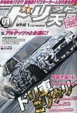 Drift Tengoku Heaven Japanese Car JDM Magazine January 1 2012