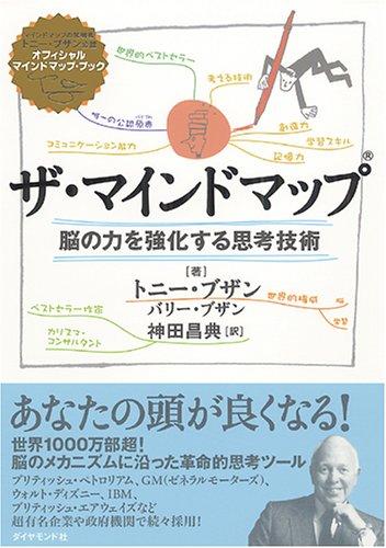 ザ・マインドマップ