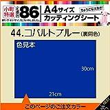 全62色 カッティングシート A4サイズ ブルー系 (44.コバルトブルー)