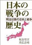 日本の戦争の歴史―明治以降の日本と戦争 (社会の科学入門シリーズ)