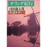 街道をゆく〈35〉オランダ紀行 (朝日文芸文庫)