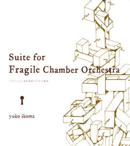 Suite for Fragile Chamber Orchestra ~フラジャイル室内楽団のための組曲~ B005WFQO30