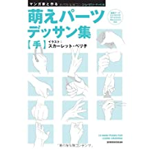 Moe make with cartoonist parts drawing collection [hand] (data CD)
