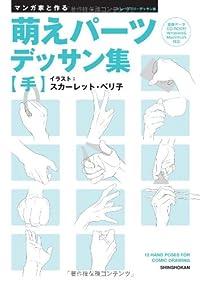マンガ家と作る萌えパーツデッサン集 【手】 (データCD付)