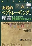 実践的ペアトレーディングの理論 (ウィザードブックシリーズ)
