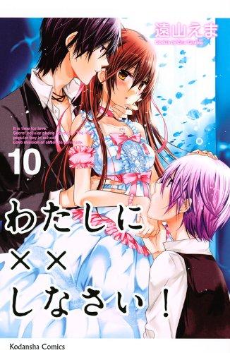 Watashi ni xx Shinasai!, Vol. 10
