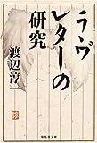 ラヴレターの研究 (集英社文庫)