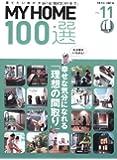 MY HOME100選 Vol.11 我が家がいちばん! 「理想の間取り」 (別冊新しい住まいの設計 189)