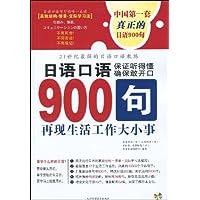 日語口語900句:再現生活工作大小事(附同步MP3光盤1張)