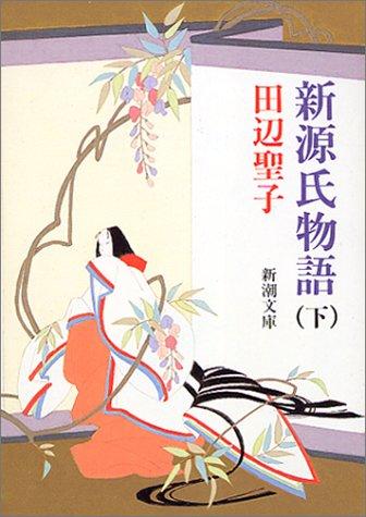 新源氏物語 (下) (新潮文庫)