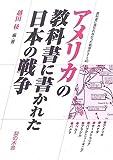 アメリカの教科書に書かれた日本の戦争―アメリカ/カナダ/オーストラリア/パプアニューギニア/ブラジル/ペルー/パナマ (教科書に書かれなかった戦争)