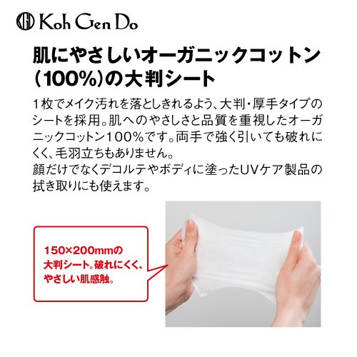 Koh Gen Do Spa Cleansing Water Cloth, Unscented, 40 ct. by Koh Gen Do (Image #4)