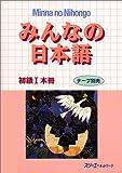 みんなの日本語 初級I 本冊
