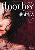 Another (Paperback) Vol. 2 of 2 (Japanese Edition)