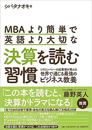 MBAより簡単で英語より大切な決算を読む習慣 の書影