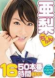 亜梨ちゃん50本番16時間BEST ムーディーズ [DVD]