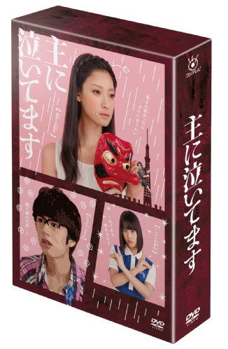 Japanese TV Series - Omo Ni Naitemasu DVD Box (5DVDS) [Japan DVD] PCBC-61700