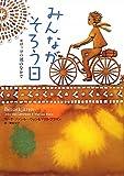 みんながそろう日―モロッコの風のなかで (鈴木出版の海外児童文学―この地球を生きる子どもたち)