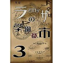 Raurothanogakuentoshi: Dai3kanDai9waDai12wa (NekosanProduction) (Japanese Edition)