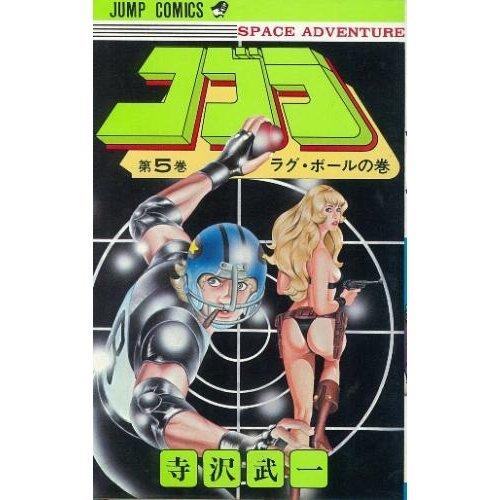 コブラ 5 (ジャンプコミックス)