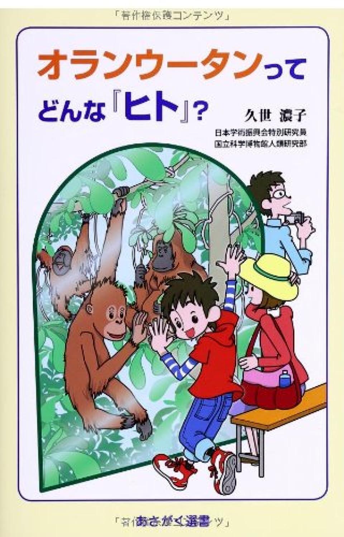 野生のオランウータンを追いかけて―マレーシアに生きる世界最大の樹上生活者 (フィールドの生物学)