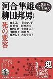 現代日本文化論〈6〉死の変容