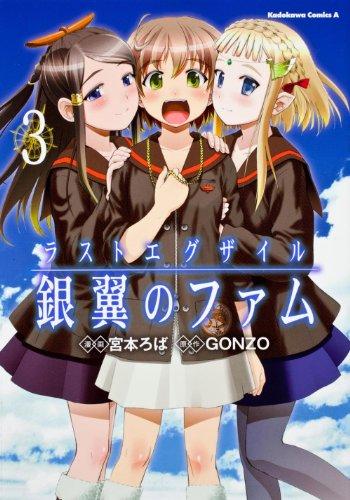 ラストエグザイル ‐銀翼のファム‐ (3) (カドカワコミックス・エース)