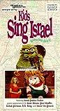 Shalom Sesame Show 11: Kids Sing Israel [VHS]