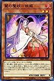 麗の魔妖-妲姫 スーパーレア 遊戯王 ヒドゥン・サモナーズ dbhs-jp027