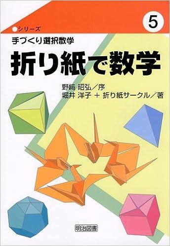 ハート 折り紙:折り紙サークル-amazon.co.jp