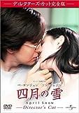 四月の雪 ディレクターズ・カット完全版 (初回限定生産) [DVD]
