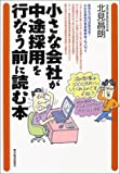 「小さな会社が中途採用を行う前に読む本」北見 昌朗