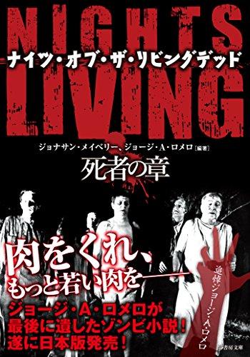 NIGHTS OF THE LIVING DEAD ナイツ・オブ・ザ・リビングデッド 死者の章 (竹書房文庫)