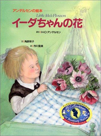 イーダちゃんの花 (アンデルセンの絵本)